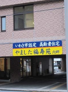 やました福寿苑.jpg